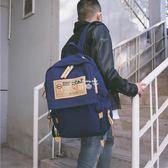 帆布韓版雙肩包男背包電腦包學院風大學生書包休閒大容量旅行包 俏腳丫