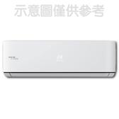 萬士益變頻冷暖分離式冷氣8坪MAS-50HV32/RA-50HV32
