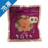 丸美丸家香菇貢丸275G /包【愛買冷凍】