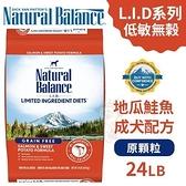 *KING*Natural Balance 低敏無穀地瓜鮭魚成犬配方(原顆粒)24LB【50530】‧犬糧