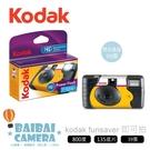 柯達 KODAK HD Power Flash 39張 閃光燈 即可拍相機 即可拍 一次性相機 傻瓜相機 膠卷相機