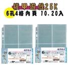 【檔案家】OM-H256B41 機甲遊戲卡25K6孔4格內頁 10入/包