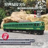 BKK超合金仿真綠皮火車模型玩具滑行前進高鐵輕軌車模兒童玩具車.