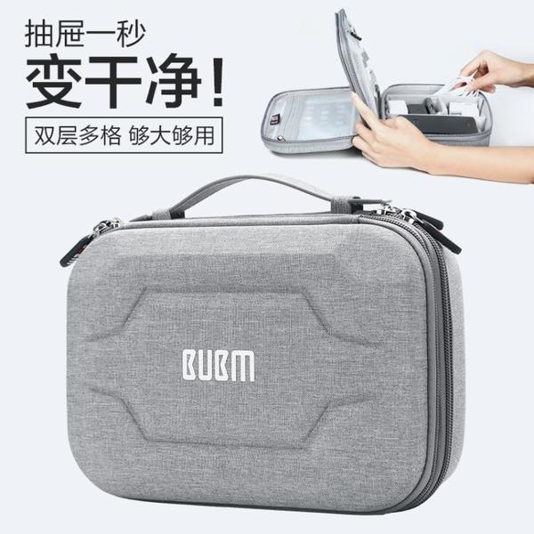 BUBM數據線充電器線頭收納包硬殼充電寶便攜行動電源硬盤耳機 「店長推薦」