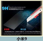 Xiaomi 小米9 鋼化玻璃膜 螢幕保護貼 0.26mm鋼化膜 9H硬度 鋼膜 保護貼 螢幕膜 螢幕貼