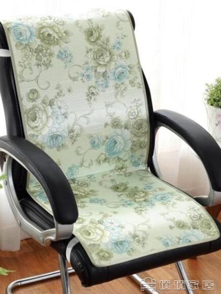 靠背椅墊 坐墊靠墊一體涼席躺椅夏季帶靠背座椅透氣連體椅墊【免運快出】