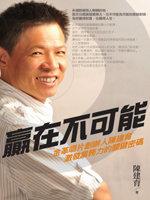 博民逛二手書《贏在不可能:金革唱片創辦人陳建育激發業務力的關鍵密碼-實戰智慧36