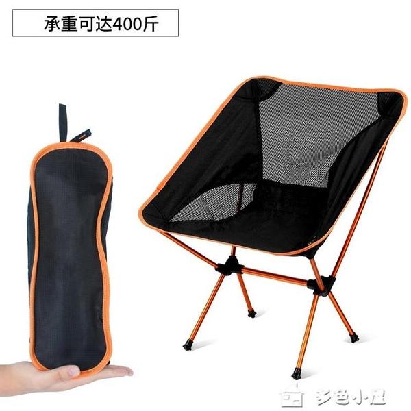 折疊椅戶外折疊椅月亮椅便攜釣魚椅野營7075鋁合金椅子沙灘靠背椅寫生椅 多色小屋YXS