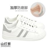 小白鞋 防磨腳雙槓柔軟休閒鞋