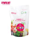 【FARLIN】植物性蔬果玩具奶瓶清潔劑(補充包)(700ml)(現貨+預購)