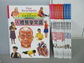 【書寶二手書T1/少年童書_HMX】小牛津兒童基礎百科-人體醫學常識_生活科學等_共13本合售
