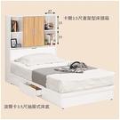 【水晶晶家具/傢俱首選】JM1700-3卡爾3.5尺準低甲醛防蛀木心板書架型單人床(含抽屜型床底)