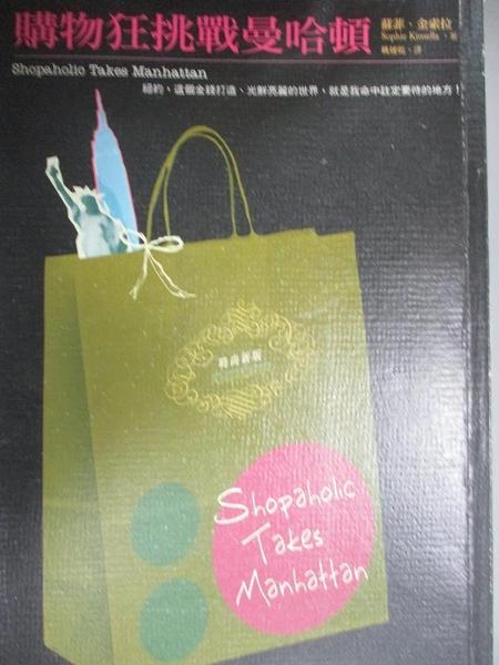 【書寶二手書T1/一般小說_JAW】購物狂挑戰曼哈頓_姚運乾, 蘇菲.金索拉