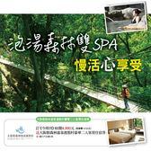 訂《今周刊》雜誌60期 送大阪根溫泉森林渡假村住宿券