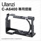 Ulanzi U-Rig C-A6400 專用提籠 Sony A6400 冷靴 外殼籠架 提籠 兔籠 穩定器【可刷卡】薪創數位