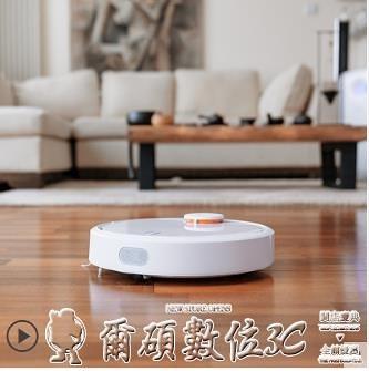 掃地機小米掃地機器人家用全自動米家掃地機無線智慧規劃超薄清潔吸塵器LX爾碩數位