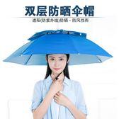 釣魚傘傘帽頭戴傘帽雙層頭戴式遮陽雨傘戶外垂釣防曬頭頂雨傘帽子