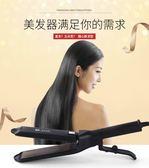 直髮器家用電器電夾板燙髮捲髮器髮廊直板夾玉米夾拉直夾板恒溫棒 免運直出交換禮物