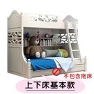 【千億家居】韓風兒童床架/上下床基本款/...