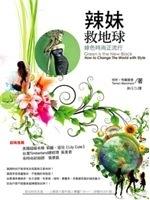 二手書 辣妹救地球:綠色時尚正流行Green is the new black : How to Change the World with St R2Y 9862481242