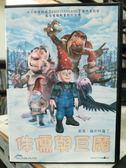 影音專賣店-Y32-035-正版DVD-動畫【侏儒與巨魔】-本片榮獲挪威最佳電腦動畫影片大獎