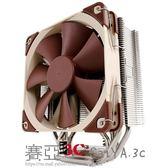 雙十二狂歡購cpu散熱器散熱片風扇貓頭鷹NH-U12S AMD intel CPU散熱器CPU散熱風扇全銅熱管