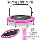 速強折疊彈簧跳跳床蹦極蹦蹦床成人健身房器兒童家用室內QM  圖拉斯3C百貨