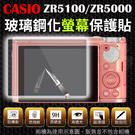 【小咖龍】 CASIO ZR5100 ZR5000 專用鋼化玻璃螢幕保護貼 鋼化玻璃膜 螢幕玻璃貼 奈米鍍膜 螢幕保護貼