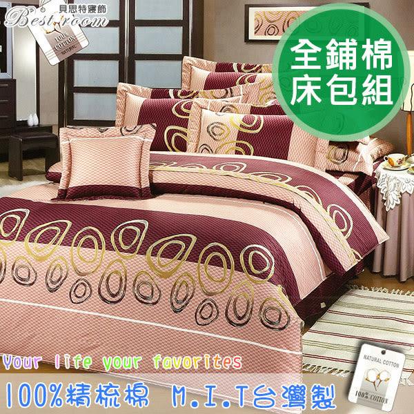鋪棉床包 100%精梳棉 全鋪棉床包兩用被四件組 雙人特大6x7尺 king size Best寢飾 FJ697
