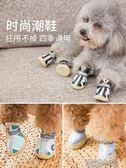 小狗狗鞋子夏季不掉泰迪小型犬涼鞋比熊鞋套寵物腳套防 花樣年華