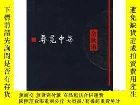 二手書博民逛書店罕見尋覓中華Y15796 餘秋雨 著 作家出版社 出版2008