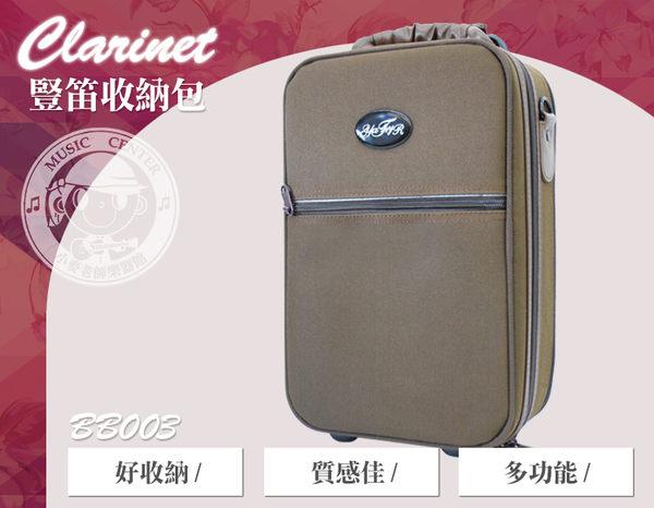 【小麥老師樂器館】褐色 豎笛盒 豎笛袋 豎笛 收納包 收納袋 收納盒 硬盒 BB003