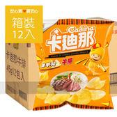 【聯華】卡迪那牛排洋芋片45g,12入/箱,非素食,平均單價17.5元