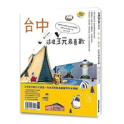 台灣好日月台中2天1夜這樣玩最喜歡(200個必拍景點╳12條主題路線輕鬆自由搭配才是旅行王道)