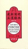 最新簡明英漢辭典(增訂二版)
