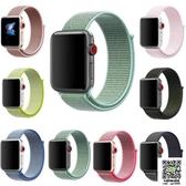 蘋果錶帶 蘋果apple watch3尼龍錶帶iwatch1/2/3代回環吸附手錶帶彩色新款 雙11