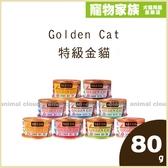 寵物家族-Golden Cat 特級金貓罐80g*6入-各口味可選