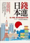 (二手書)錢進日本:達人帶路,東京房地產完全攻略