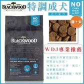 【行銷活動73折】*KING WANG*《柏萊富》blackwood 特調活力成犬-雞肉+米 15磅