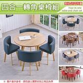 【C.L居家生活館】Y202-1 四合一轉角圓桌椅(原木色/深藍色皮)整組/恕不拆賣