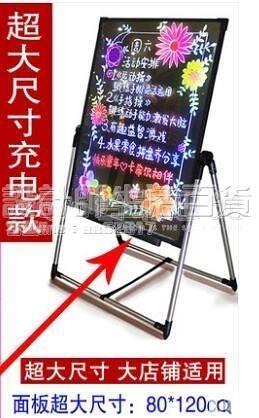 led熒光板廣告牌七彩色發光板熒光黑板廣告板寫字板大小號宣傳牌展示支架一體立式帶燈 設計師NMS