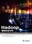 (二手書)Hadoop實戰技術手冊