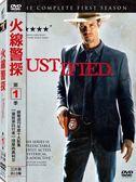 火線警探 第1季 DVD Justified Season 1 免運 (購潮8)