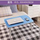 佰澤 床上電腦桌可折疊床上用筆記本電腦桌簡約懶人桌學生小書桌(主圖款藍色)