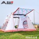 帳篷戶外野營加厚防雨野外露營兒童自動野外郊游野餐沙灘免搭速開MBS『「時尚彩紅屋」