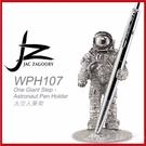 JZ WPH107 One Giant Step - Astronaut Pen Holder 太空人筆架WPH107【AH02128】99愛買小舖