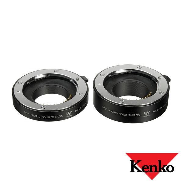 KENKO EXTENSION TUBE DG 接寫環 (2環/組) 近攝微距 可微距 Micro 4/3 專用 公司貨