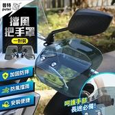 普特車旅精品【JC0030】對裝機車擋風把手罩 把手防風護罩 護手罩 擋風板 擋風罩 防風罩 擋雨罩