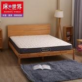 床的世界 BL6 緹花雙人加大床墊/上墊 6×6.2尺