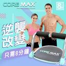 CORE MAX 全能塑體健身機 健美機 core max 全能健身機 健美機 腰腹運動機 美臀搖擺律動